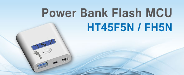 Holtek is pleased to announce the release of its new Power Bank ASSP Flash MCUs, the HT45F5N and HT45FH5N. As well as preserving all the advantages of their previous generation products, such as hardware over-current, over-voltage and under voltage protection functions, these new devices also include a ±1% reference voltage source, a function which will result in a reduced number of peripheral components and reduced PCB areas. The devices are supplied in QFN package types, which are suitable for ultra-light and low profile power bank products. Additionally, the device series can support three USB interface types, namely Type A, Micro-B and Type C USB interfaces.