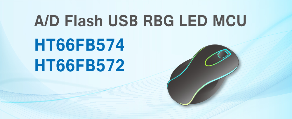Firmly directed at the colour RGB LED product application area, Holtek takes pleasure in announcing three new USB RGB Flash MCUs, the HT66FB572 and HT66FB574. With their USB interface, the devices can not only be used in general computer peripheral and consumer product applications, but with their integrated constant current source together with 15, 24 PWM outputs, they have the ability to control up to 40, 64 RGB LEDs in a matrix scan configuration. The flexible RGB LED colour change possibilities can implement breathing lighting effects using the fully internal hardware circuits. This makes these highly functionally integrated MCUs suitable for use in colour RGB LED products such as RGB Gaming Keyboards, RGB Gaming Mice, RGB LED Speakers, etc. These devices eliminate the need for external PWM components resulting in lower costs and reduced product development times.