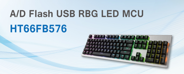 With a focus on the colour RGB LED product application area, Holtek is delighted to announce the release of its new USB Flash MCU, the HT66FB576. With its USB interface, the device is not only used in general computer peripheral and consumer product applications, but with its integrated constant current source together with 48 PWM outputs, it has the ability to control up to 128 RGB LEDs in a matrix scan configuration. The RGB LED colour change possibilities can implement breathing effects using the fully internal hardware circuits. This makes this highly functionally integrated MCU suitable for use in colour RGB LED products such as RGB Gaming Keyboards, RGB Gaming Mice, RGB LED Speakers etc. By using this device the need for external PWM components is eliminated resulting in lower costs and reduced product development times.