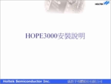 HOPE3000 Software Installation Steps